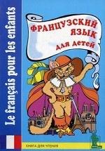 Французский язык для детей. Книга для чтения