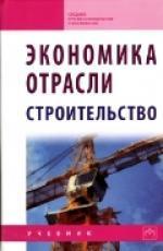 Экономика отрасли (строительство)