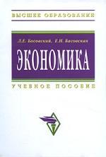 Экономика: учебное пособие