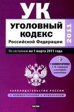 Уголовный кодекс Российской Федерации: По состоянию на 1 марта 2011 года
