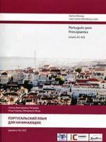 Португальский язык для начинающих + 2CD