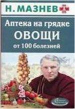 АЗ.Мазнев.Аптека на грядке.Овощи от 100 болезней