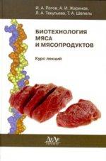 Биотехнология мяса и мясопродуктов. Курс лекций