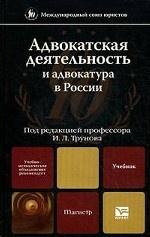 Адвокатская деятельность и адвокатура в России: учебник