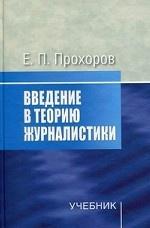 Введение в теорию журналистики. Учебник