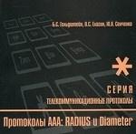 """Протоколы AAA: Radius и Diameter. Кн. 9. Серия """"Телекоммуникационные протоколы"""""""