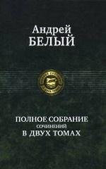 Полное собрание поэзии и прозы в 2-х томах т.2
