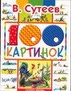 Скачать 100 картинок и сказок в подарок бесплатно В.Г. Сутеев