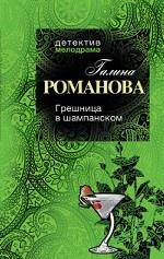 Грешница в шампанском: роман