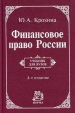 Финансовое право России: Учебник / Ю. А. Крохина. - 4-e изд. , перераб. и доп. , (Гриф)