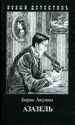 Азазель: роман (с иллюстрациями). Акунин Б