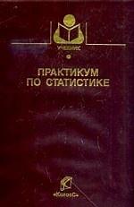 Практикум по статистике: Учебное пособие для вузов