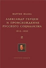 Александр Герцен и происхождение русского социализма 1812-1855