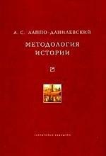 Методология истории