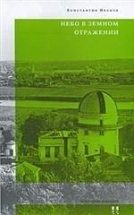 Небо в земном отражении. История астрономии в России в 19 - начале 20 вв