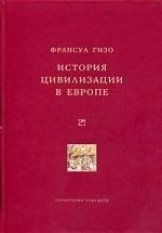 История цивилизации в Европе