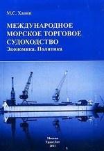 Международное морское торговое судоходство. Экономика. Политика