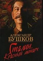 Сталин. Красный монарх