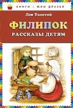Филипок: рассказы