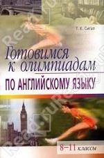 Готовимся к олимпиадам по английскому языку. 8-11 кл