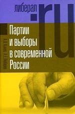Партия и выборы в современной России: Эволюция и деволюция