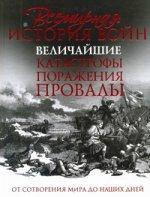 Скачать Всемирная история войн  Величайшие катастрофы, поражения, провалы бесплатно К. Макнаб