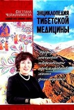 Энциклопедия тибетской медицины: Природа тибетских лекарственных трав и практика лечения фототерапией