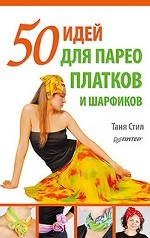 50идей для парео, платков и шарфиков