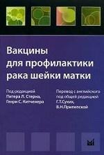 Под редакцией Питера Л. Стерна, Генри С. Китченера. Вакцины для профилактики рака шейки матки 150x222