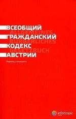 Всеобщий гражданский кодекс Австрии