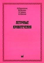 Скачать Легочные кровотечения бесплатно В.Г. Андреев