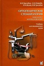 Ортопедическая стоматология. Прикладное материаловедение: учебник для студентов
