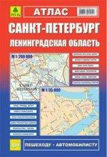 Атлас санкт-петербург,ленинградская обл. (2009 , 97) (цветной)