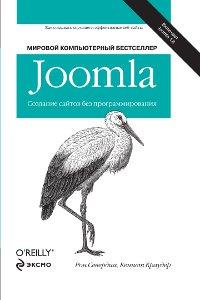 Joomla: Создание сайтов без программиров