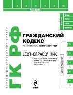 LEXT-справочник. Гражданский кодекс РФ: