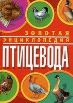 Максим Сергеевич Жмакин. Золотая энциклопедия птицевода. Жмакин М. С