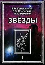 Звёзды. В 2-х томах. Том 1