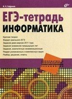 ЕГЭ-тетрадь. Информатика