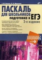 Паскаль для школьников. Подготовка к ЕГЭ + CD