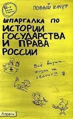 Шпаргалка по истории государства и права России: Ответы на экзаменационные билеты
