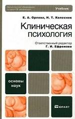 Клиническая психология: учебник