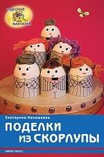 Поделки из скорлупы / Е. А. Немешаева. - ил
