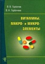 Витамины.Макро и микроэлементы. Справочник
