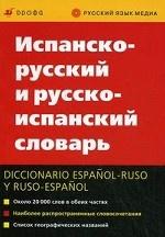 Испанско-русский и русско-испанский словарь(изд: 12)