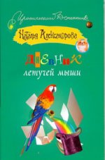 Дневник летучей мыши