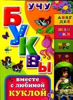 Скачать Учу буквы вместе с любимой куклой бесплатно М.В. Дружинина