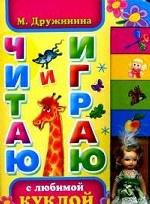 Скачать Читаю и играю с любимой куклой бесплатно М.В. Дружинина