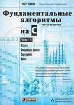 Фундаментальные алгоритмы на С. Части 1-4. Анализ. Структуры данных. Сортировка. Поиск