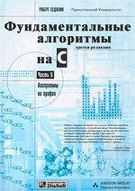 Фундаментальные алгоритмы на С. Часть 5. Алгоритмы на графах