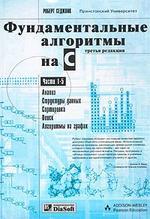 Фундаментальные алгоритмы на С. Части 1-5. Анализ. Структуры данных. Сортировка. Поиск. Алгоритмы на графах